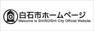 Official website of Shiroishi city, Miyagi prefecture