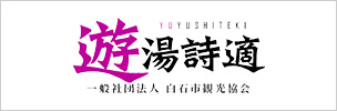 Shiroishi City Tourism Association